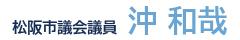 松阪市議会議員 沖和哉 公式サイト