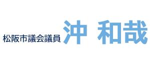 松阪市議会議員 沖和哉