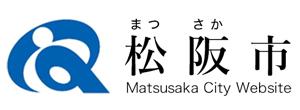 松阪市のホームページ