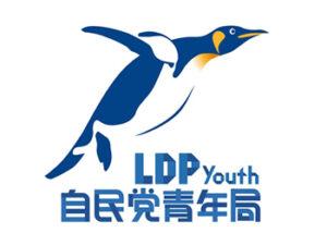 自民党青年局